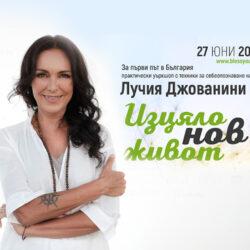 Лучия Джованини с първи уъркшоп в България