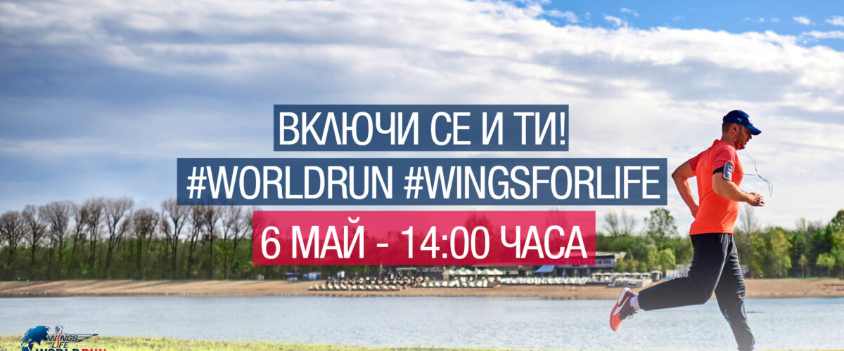 Wings for Life World Run 2018 стартира през май