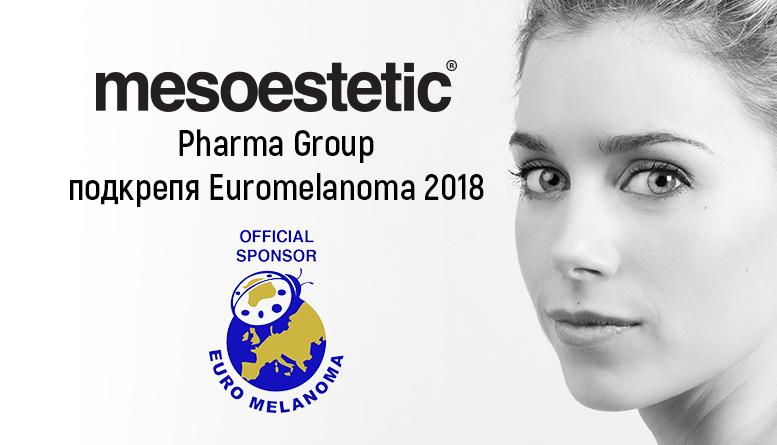 Mesoestetic Pharma Group подкрепя Euromelanoma 2018
