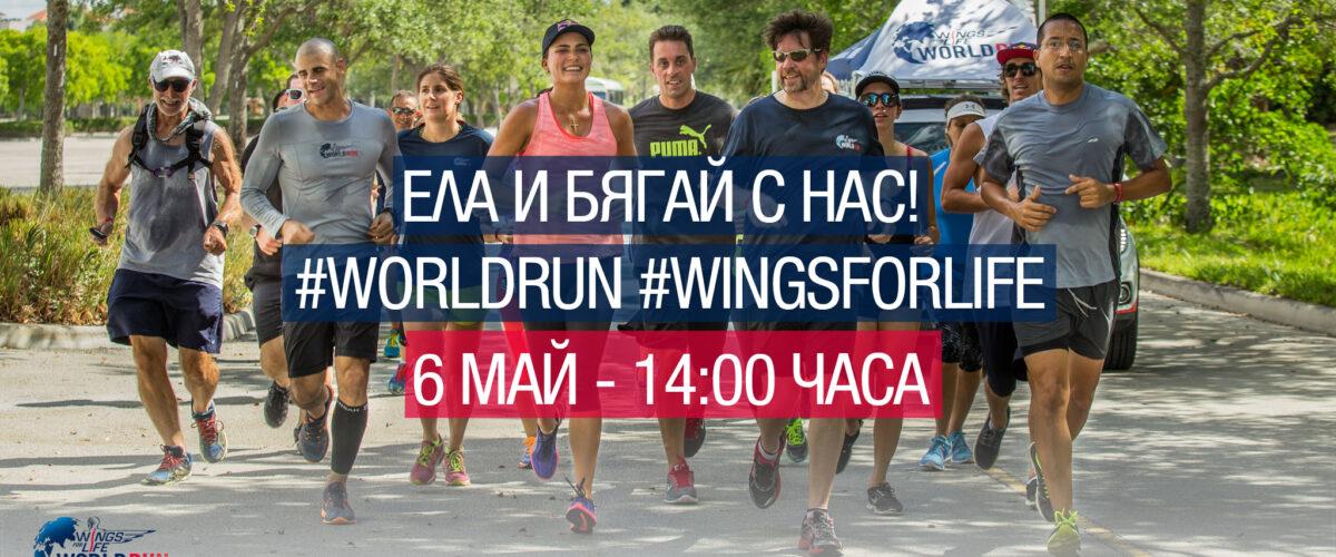Популярни български личности и спортисти ще бягат в подкрепа на каузата Wings for Life World Run