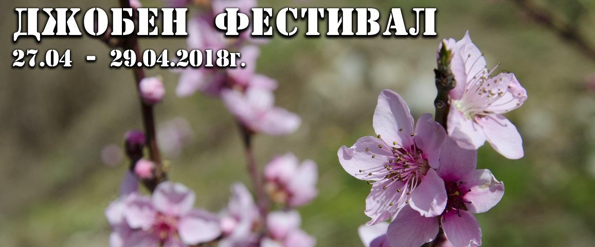 Пролетта се събужда с Джобен фестивал 2018