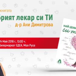 Здраве и литература с д-р Ани Димитрова в ЕДЕА