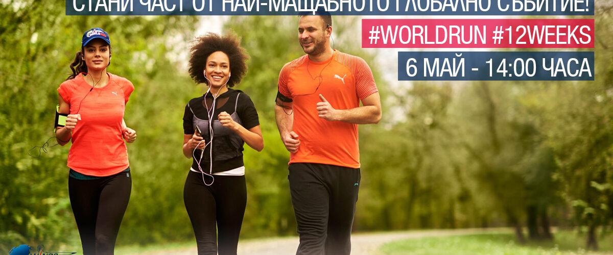 Wings for Life World Run стартира след по-малко от 72 часа