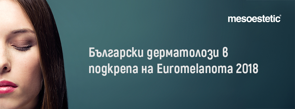 Български дерматолози в подкрепа на Euromelanoma 2018