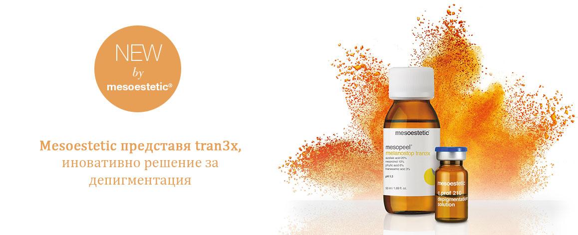 Нова програма за депигментация от mesoestetic Pharma Group