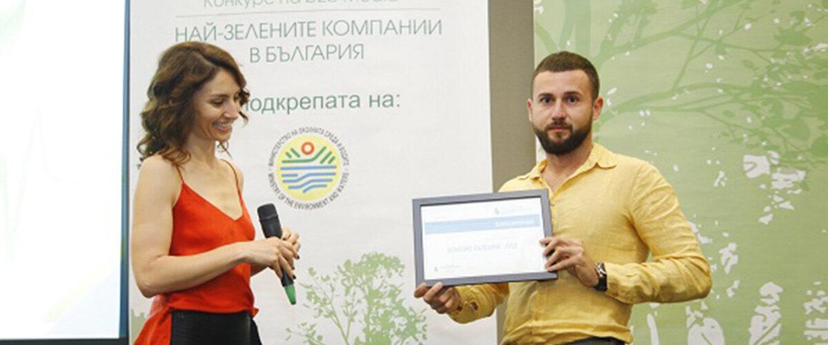 """OSMOSIS България бе отличена с приз """"Зелена иновация"""""""