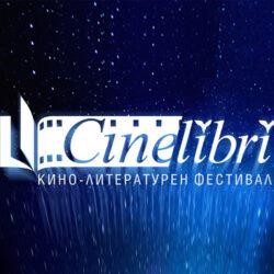 CineLibri ни пренася в петото измерение между 5 и 20 октомври
