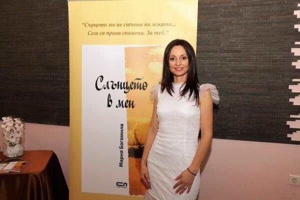 Мария Богомила: Любовта е вдъхновение