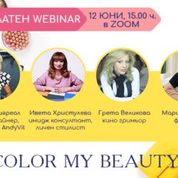 COLOR MY BEAUTY – безплатен уебинар представя топ тенденциите в света на красотата